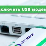 Как подключить USB модем к ноутбуку