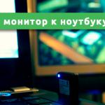 Как подключить монитор к ноутбуку через HDMI