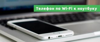 Как подключить телефон по Wi-Fi к ноутбуку