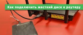 Как подключить жесткий диск к роутеру