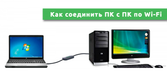 Как соединить ПК с ПК по Wi-Fi