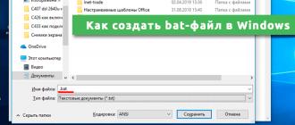 Как создать bat-файл в Windows