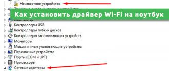 Как установить драйвер Wi-Fi на ноутбук Windows 7