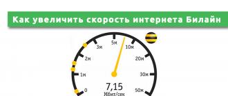 Как увеличить скорость интернета Билайн