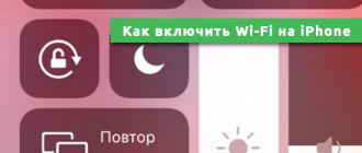 Как включить Wi-Fi на iPhone