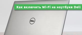 Как включить Wi-Fi на ноутбуке Dell