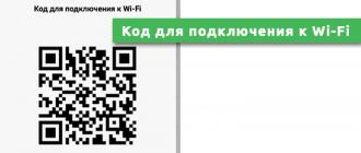 Код для подключения к Wi-Fi
