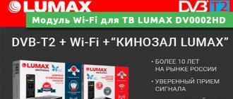 Модуль Wi-Fi для ТВ LUMAX DV0002HD