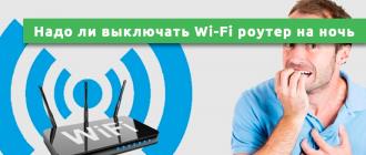 Надо ли выключать Wi-Fi роутер на ночь