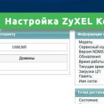 Настройка ZyXEL Keenetic 4G III