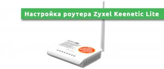 Настройка роутера Zyxel Keenetic Lite
