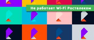 Не работает Wi-Fi Ростелеком