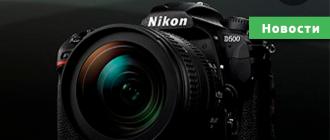 Nikon D500 Wi-Fi