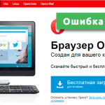 Ошибка SSL в Opera