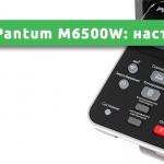 Pantum M6500W настройка Wi-Fi