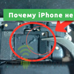 Почему iPhone не видит Wi-Fi
