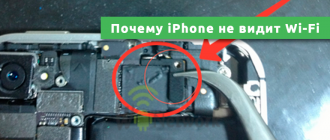 Почему iPhone не видит Wi-Fi
