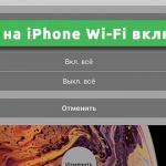 Почему на iPhone Wi-Fi включается сам