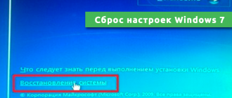 Сброс настроек Windows 7