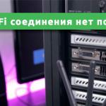 У беспроводного сетевого соединения нет подключений