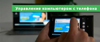 Управление компьютером с телефона Android через Wi-Fi