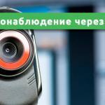 Видеонаблюдение через веб-камеру