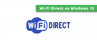 Wi-Fi Direct на Windows 10