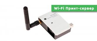 Wi-Fi Принт-сервер