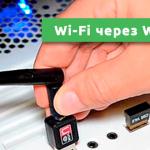 Wi-Fi через Wi-Fi адаптер