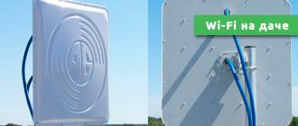 Wi-Fi на даче