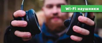 Wi-Fi наушники