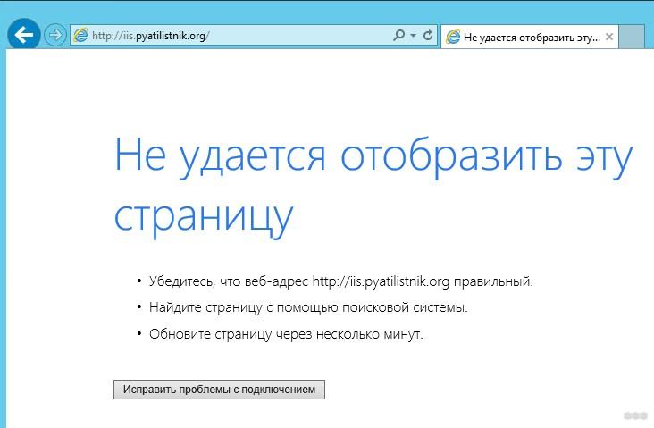 Причины ошибки «Не удается отобразить эту страницу» в IE