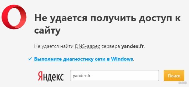 Ошибки DNS: Не удается найти DNS-сервер, ошибка поиска DNS
