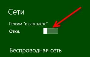 Как включить Wi-Fi на ноутбуке Windows 8: инструкция по-применению