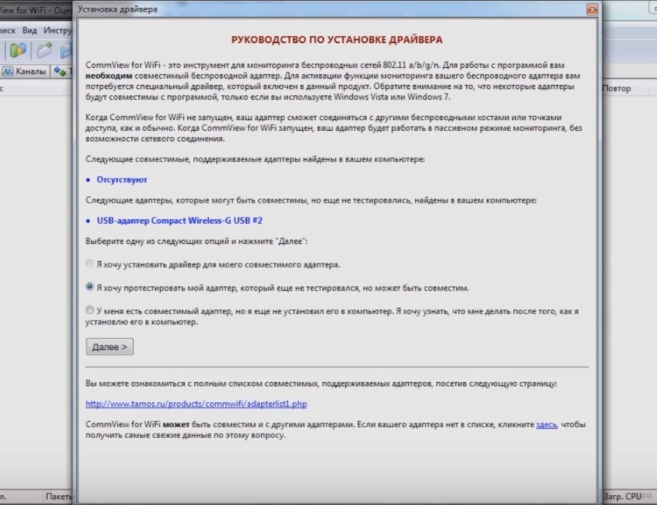 Как пользоваться программой CommView for WiFi для школьников