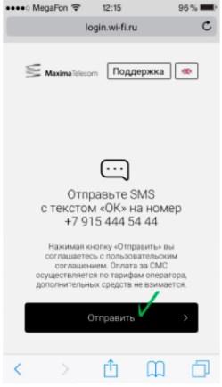 Автоматический вход к Wi-Fi в метро: программа для автоподключения к WiFi