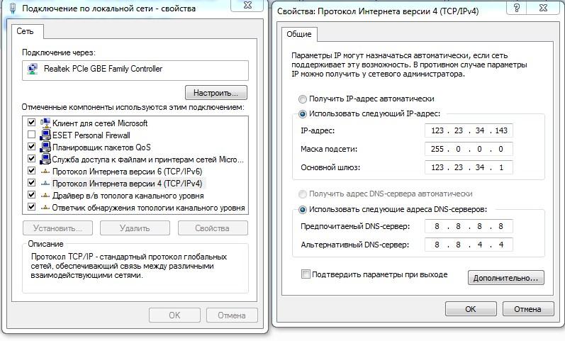 Протокол интернета версии 4 (TCP IPv4): настройка и разбор интерфейса