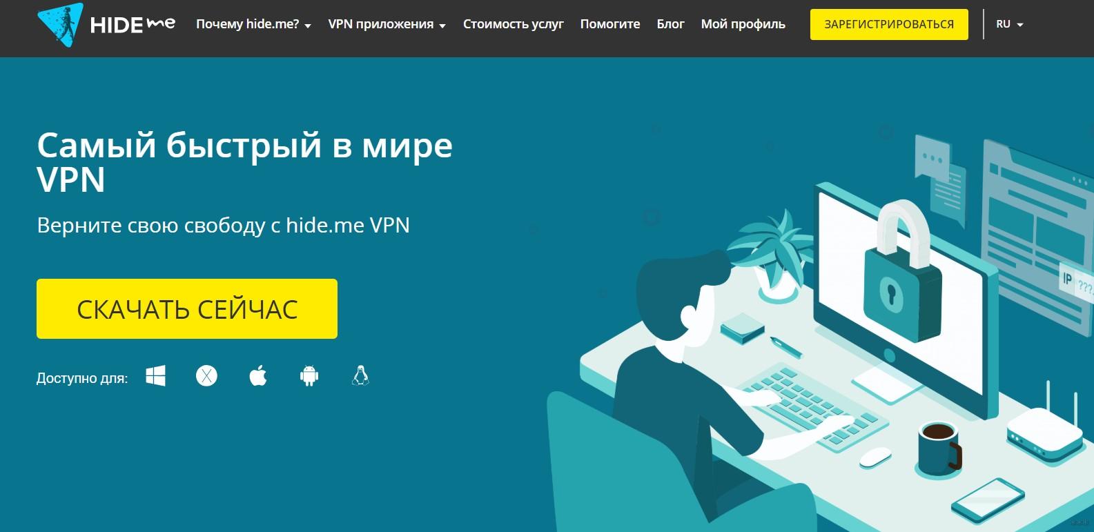 Подборка лучших бесплатных VPN сервисов этого года от WiFiGid