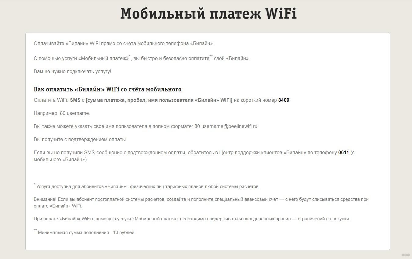 7 рабочих способов оплаты Wi-Fi на любой случай для чайников