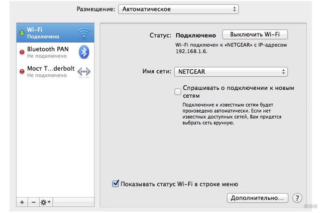 На MacBook не работает или пропадает Wi-Fi: почему и что делать?