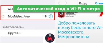 Автоматический вход в Wi-Fi в метро
