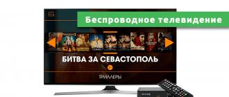 Беспроводное телевидение