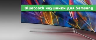 Bluetooth наушники для телевизора Samsung
