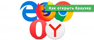 Как открыть браузер