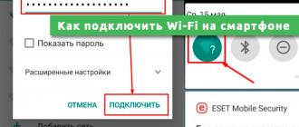Как подключить Wi-Fi на смартфоне