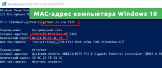Как посмотреть MAC-адрес компьютера Windows 10