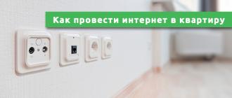 Как провести интернет в квартиру