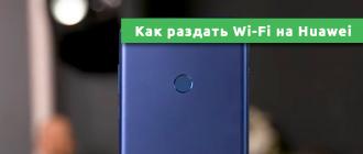 Как раздать Wi-Fi на Huawei