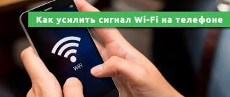 Как усилить сигнал Wi-Fi на телефоне