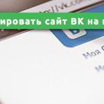 Как заблокировать сайт ВК на компьютере
